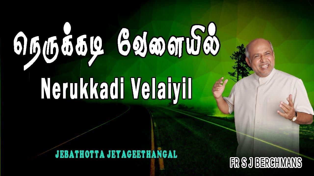 Nerukkadi Velaiyil    Lyrics Video   Tamil Jesus Song   Fr S J Berchmans