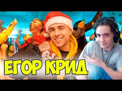 Егор Крид - Новый год вкуснее Реакция на Егор Крид