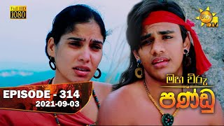 Maha Viru Pandu | Episode 314 | 2021-09-03 Thumbnail