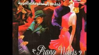 -  على بيانو الليل   Tool Aomry Ahbak     /   piano nights -  طول عمرى احبك