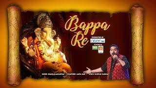 Bappa Re | Latest Ganpati Song 2018 | Shankar Mahadevan | SpotlampE