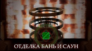 Отделка бань и саун в Уфе 3(, 2015-11-28T13:04:27.000Z)