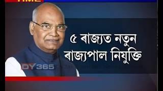 president kovind appoints 5 new governors ৫ ৰাজ্যত নতুন ৰাজ্যপাল নিযুক্তি
