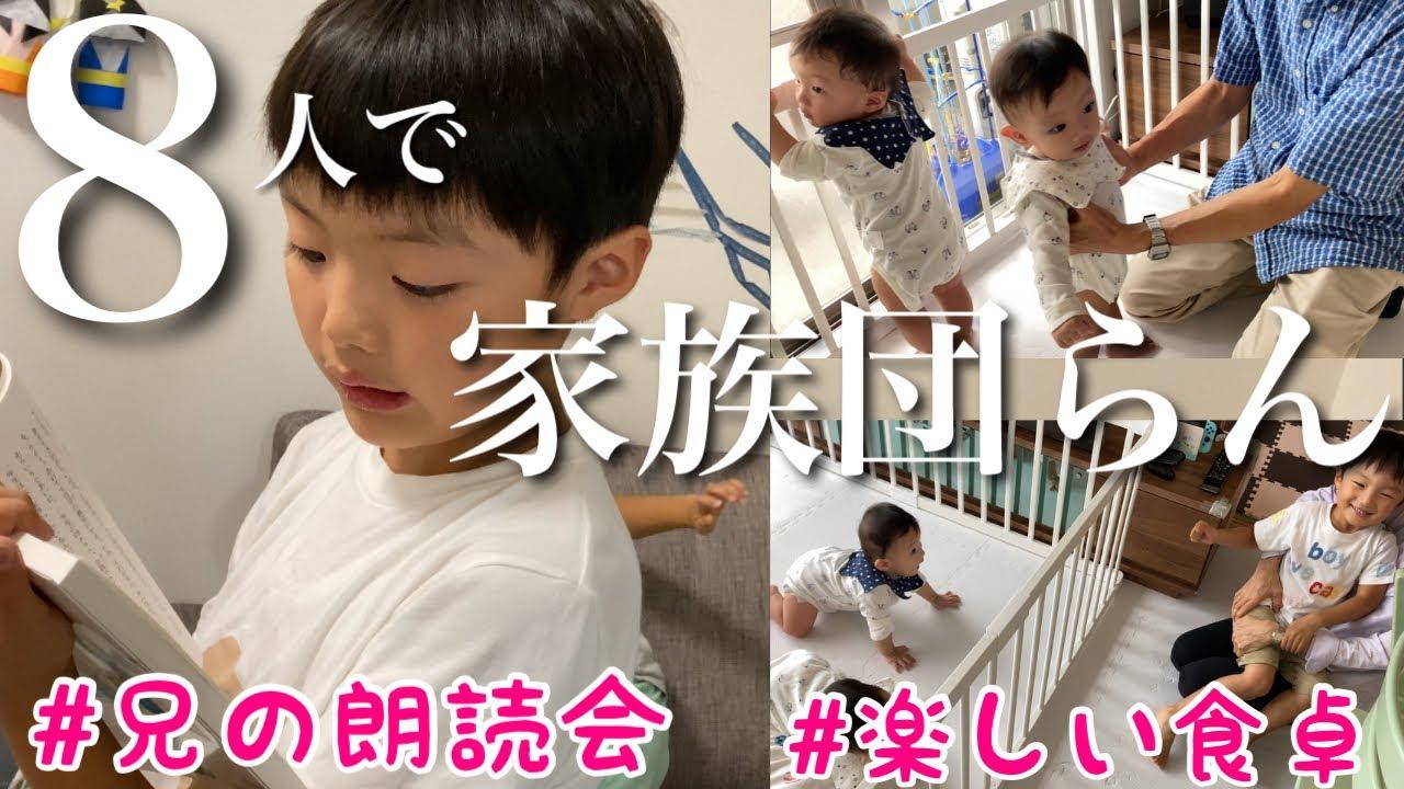 【4児ママ、ダウン前】祖父母が来てくれた!双子は人見知りする? 生後8ヶ月の赤ちゃん/ワクチン2回目接種当日