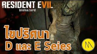 Resident Evil 7 : ไขปริศนา D และ E series