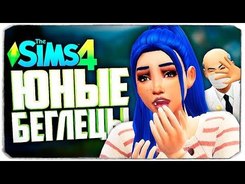 НЕОЖИДАННАЯ НОВОСТЬ!!! - The Sims 4 Челлендж (Юный беглец)