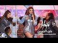 أغنية Haifa Wehbe Jann El Sabi Live Performance At Mr Lebanon 2019 هيفاء وهبي جن الصبي mp3