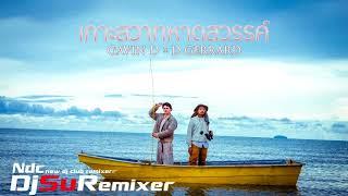 Gavin D X D GERRARD เกาะสวาทหาดสวรรค์ (PROD.NINO remix vr. by dj su remix