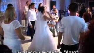 Заказать цыганский ансамбль на свадьбу.