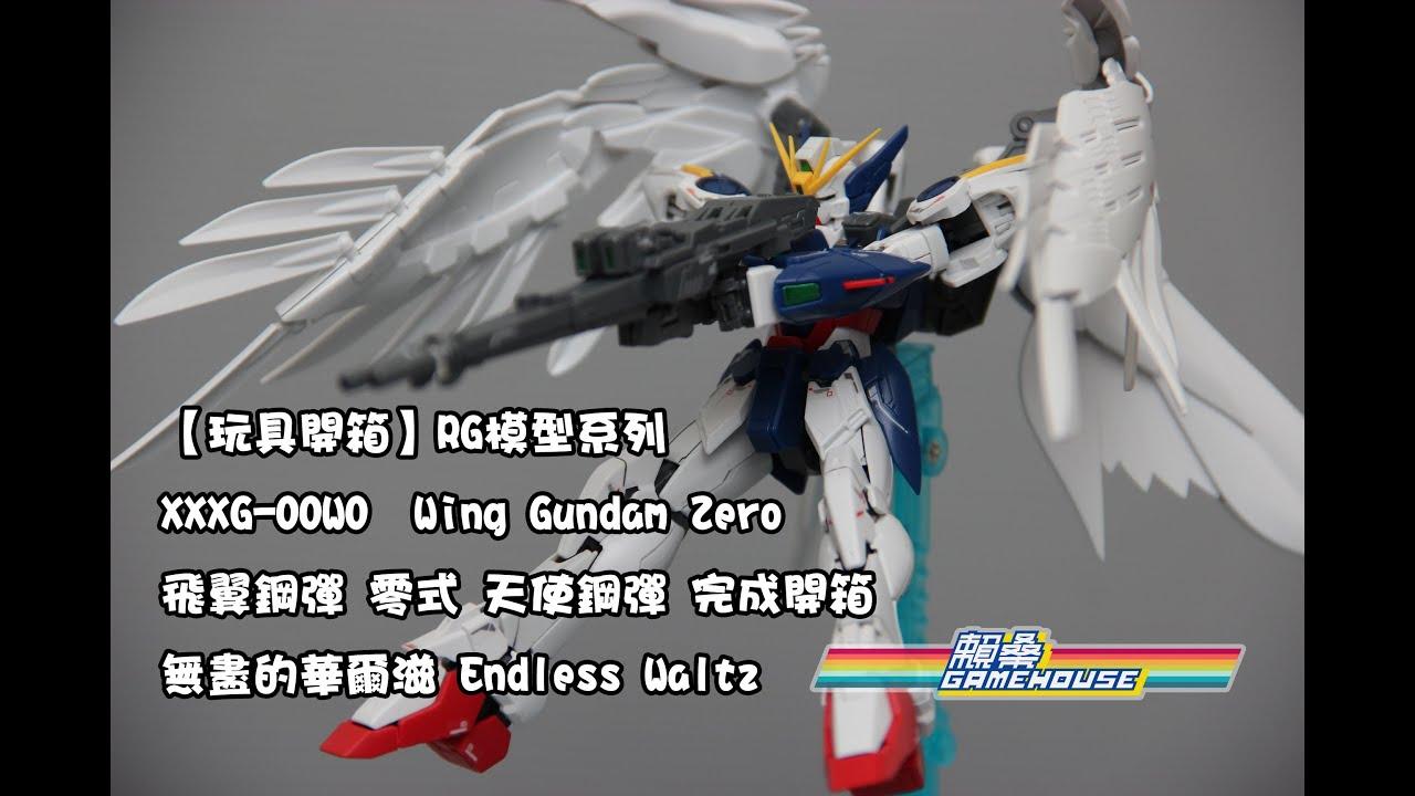 【玩具開箱】RG模型系列 XXXG 00W0 Wing Gundam Zero 飛翼鋼彈 零式 天使鋼彈 完成開箱 無盡的華爾滋 Endless Waltz - YouTube