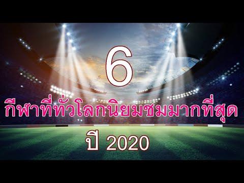 6 กีฬาที่ทั่วโลกนิยมชมมากที่สุด 2020