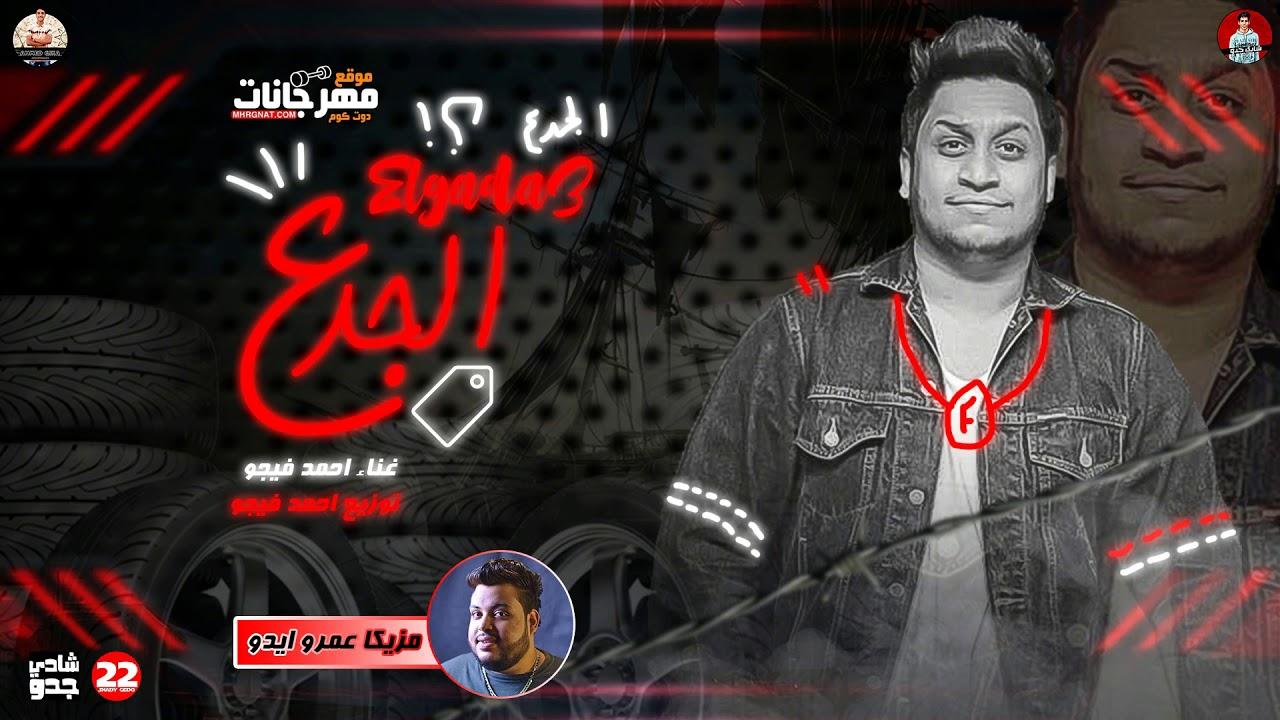 مهرجان جرب تكون  الجدع -  احمد فيجو -  مزيكا عمرو ايدو - توزيع احمد فيجو