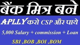 बैंक मित्र कैसे बने ,Apply For Bank Mitra CSP (2,000-5,000 Salary +Commission +Loan) SBI,BOB,BOI Etc