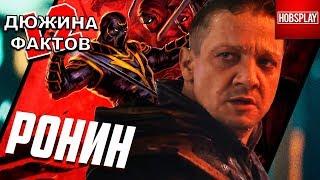12 Фактов Ронин / Соколиный Глаз