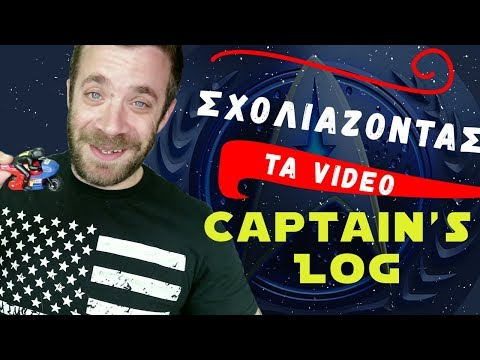 "Ponzi | Σχολιάζοντας τα Video ""Captains Log"""