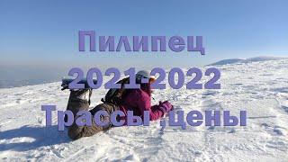 Пилипец обзор горнолыжного курорта Украина Карпаты
