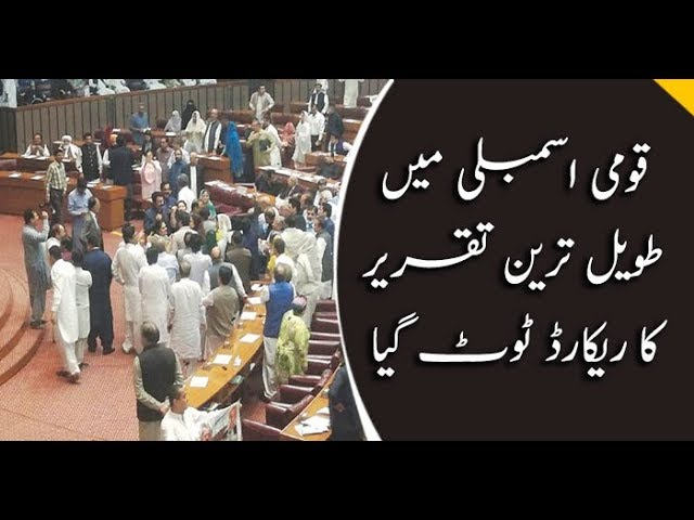 Longest speech record broken in the national assembly