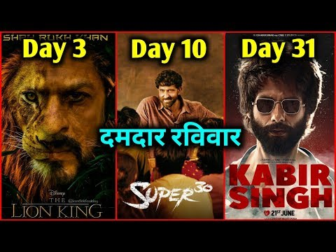 The Lion King 3rd Day | Super 30 10th Day | Kabir Singh 31st Day Box Office Collection