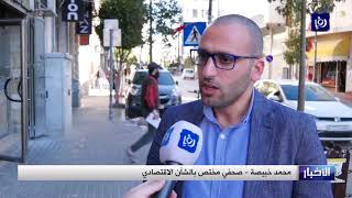 الولايات المتحدة تواصل الضغط الاقتصادي على الفلسطينيين - (3-2-2019)