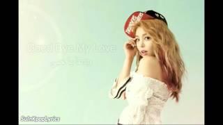 Ailee good bye my love lyrics -Arab Rom+Arab Sub-