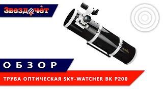 Обзор трубы оптической Sky-Watcher BK P200 OTAW Dual Speed