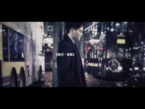 [獨家首播] 張智霖 ChiLam Cheung -  歲月如歌 Official MV - 官方完整版