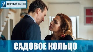 Сериал Садовое кольцо (2018) 1-12 серии фильм мелодрама на Первом канале - анонс