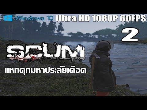 【😈 Live】Scum แหกคุกมหาประลัยเดือด Part 2