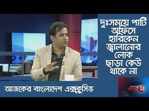 খালেদা জিয়া নির্বাচনের অযোগ্য হওয়ায় কী করবে বিএনপি? || Ajker Bangladesh Exclusive