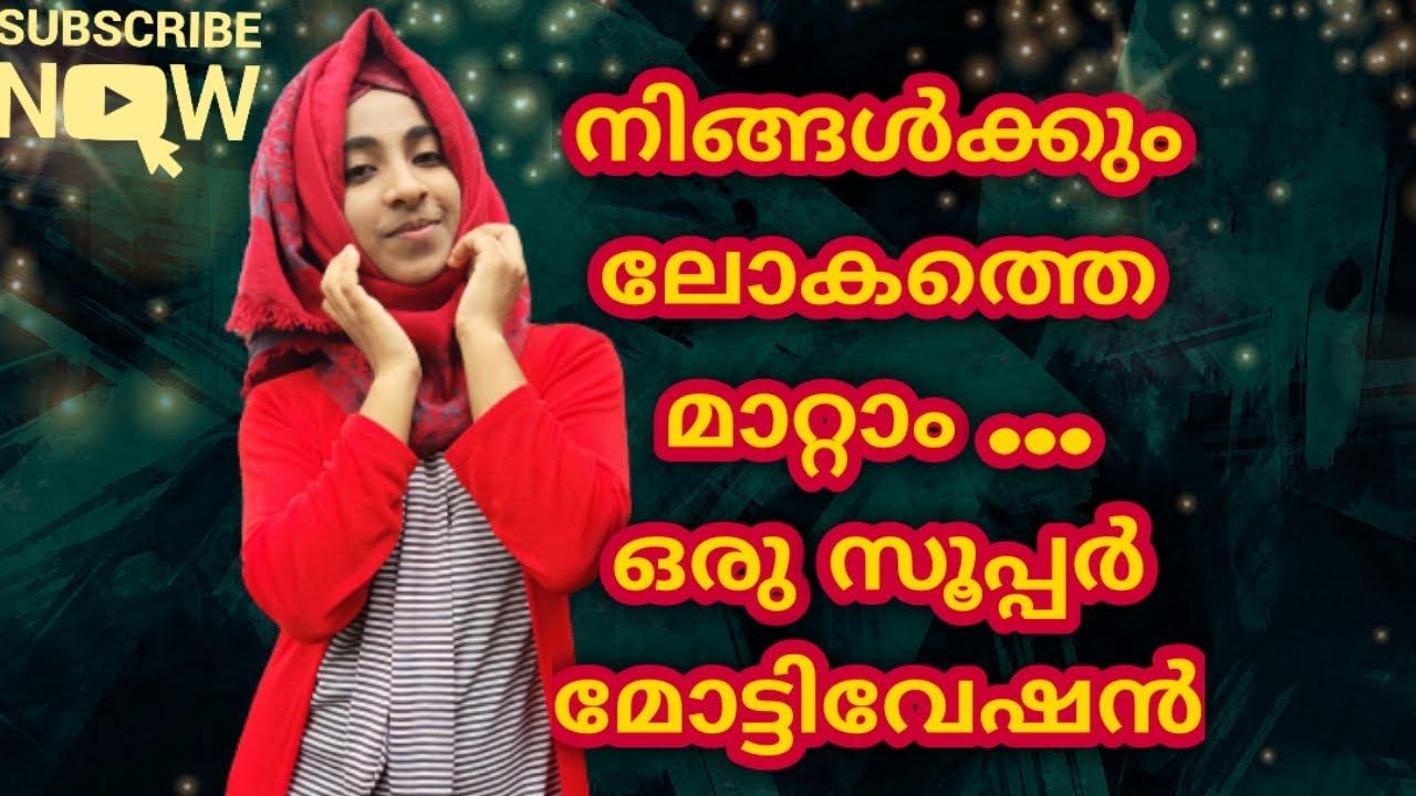 How to change the world   Malayalam inspirational speach By Rasha Vadakkan   Indian telegram