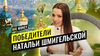 Big Money | Победители Натальи Шмигельской