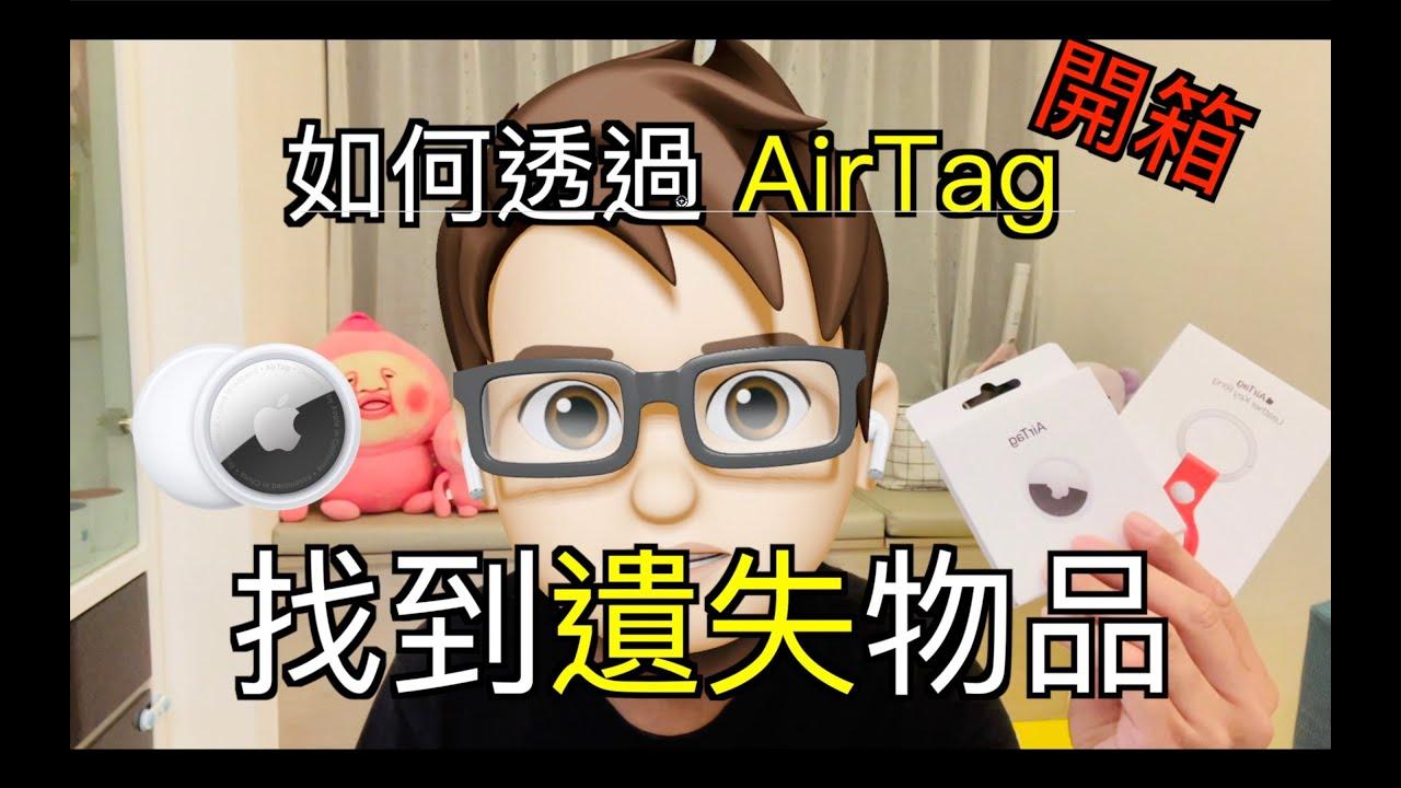 AirTag開箱04 -如何透過 AirTag 找到被藏起來的物品!?