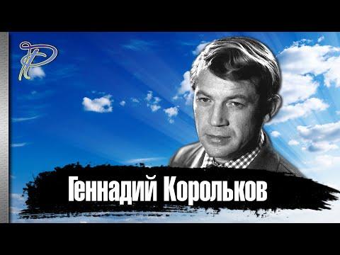 Геннадий Корольков. Как сложилась судьба звезды советского кино 70 - 80х годов.