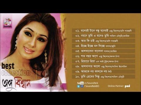 Various Artists - Best Collection Apu Bishwas | Full Audio Album | Soundtek