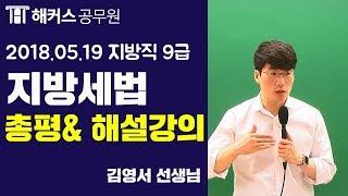 [공무원] 2018 지방직 9급 지방세법 기출문제 김영…