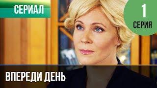 ▶️ Впереди день 1 серия - Мелодрама | Фильмы и сериалы - Русские мелодрамы