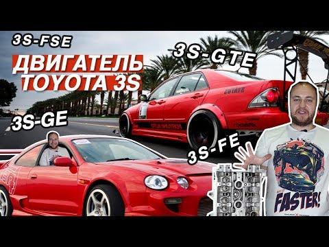 Фото к видео: ОБЗОР ДВИГАТЕЛЯ 3S TOYOTA ( 3S-GTE, 3S-GE, 3S-FE, 3S-FSE )