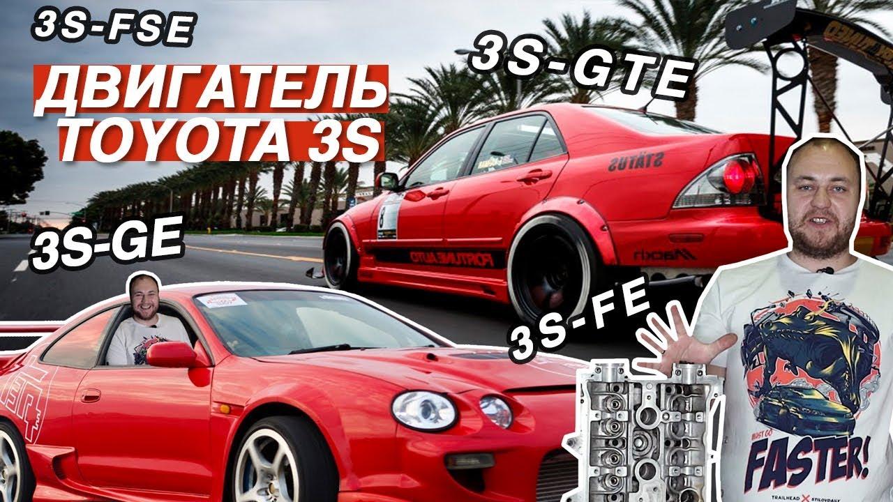 Download ОБЗОР ДВИГАТЕЛЯ 3S TOYOTA ( 3S-GTE, 3S-GE, 3S-FE, 3S-FSE )