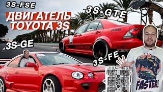 ОБЗОР ДВИГАТЕЛЯ 3S TOYOTA ( 3S-GTE, 3S-GE, 3S-FE, 3S-FSE )