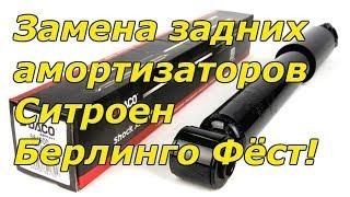 ситроен Берлинго- замена задних амортизаторов