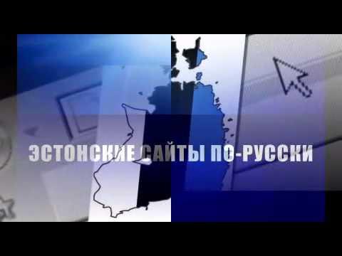 Каталог сайтов Эстонии