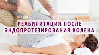 Правильная реабилитация после операции эндопротезирования коленного сустава