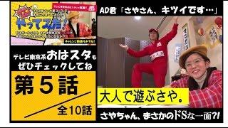 おはガールふわわ さやちゃんの上達っぷりをキミも体感! http://takara...