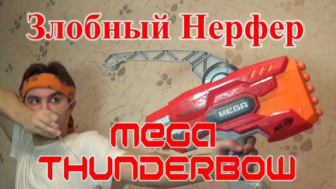 7 янв 2016. Nerf mega thunder bow // обзор нерф мега тандербоу. Узнаем у злобного нерфера!. Вы можете купить этот бластер по.