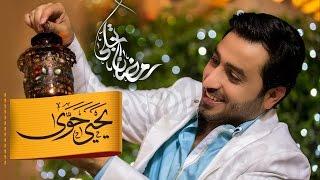 فيديو ..رمضان تجلّى 2015 - المنشد يحيى حوى