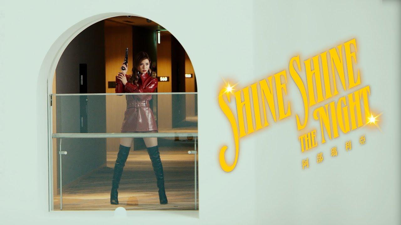 Download 阿部瑪利亞 Maria Abe《Shine Shine the Night》Official Music Video