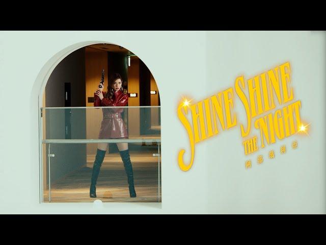 阿部瑪利亞 Maria Abe《Shine Shine the Night》Official Music Video