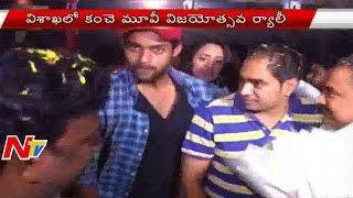 Varun Tej Kanche Movie Success Tour at Vizag   NTV