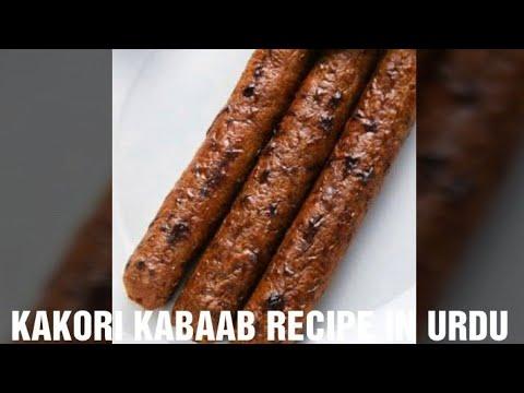 KATORI KABAB RECIPE IN URDU