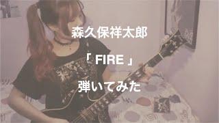森久保祥太郎 - FIRE (guitar cover)